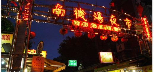 【台北南機場夜市】台北萬華區 – 南機場夜市美食之旅 @Via's旅行札記-旅遊美食部落格