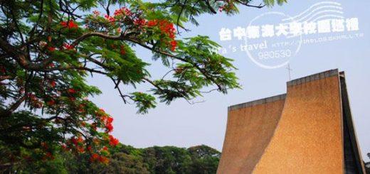【台中旅遊景點】台中東海大學之旅~路思義教堂 @Via's旅行札記-旅遊美食部落格