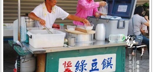 【恆春鎮美食】恆春美食小吃~恆春綠豆饌 @Via's旅行札記-旅遊美食部落格