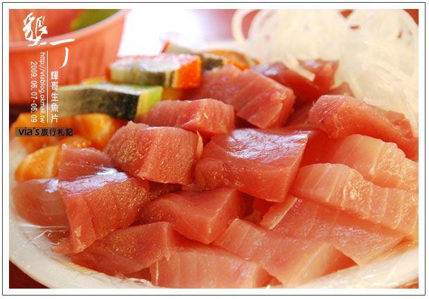 【墾丁美食】輝哥生魚片 @Via's旅行札記-旅遊美食部落格