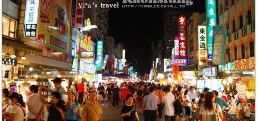 【高雄觀光景點】高雄六合夜市~來這裡品嚐在地美食喲! @Via's旅行札記-旅遊美食部落格