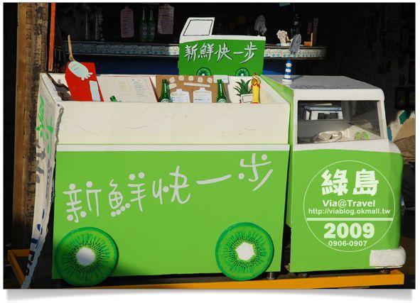 【綠島之旅】綠島美食~來新鮮快一步喝杯解渴的飲冰吧! @Via's旅行札記-旅遊美食部落格