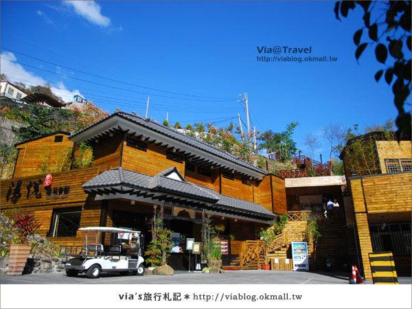 【泰安溫泉】再遊敗犬女王景點~湯悅溫泉會館 @Via's旅行札記-旅遊美食部落格