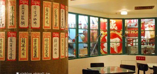 【香港自由行】香港復古味茶坊~香港星巴克冰室 @Via's旅行札記-旅遊美食部落格