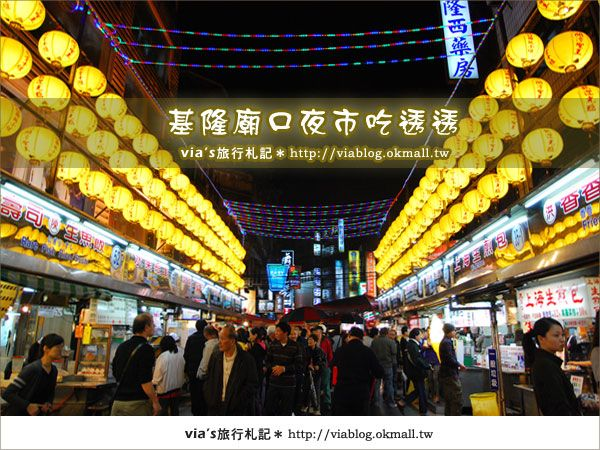 【基隆廟口夜市】名列2010年全台十大夜市之一~基隆廟口 @Via's旅行札記-旅遊美食部落格