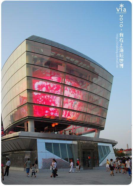 【上海世博旅】via的上海世博台灣館~精彩下半篇 @Via's旅行札記-旅遊美食部落格