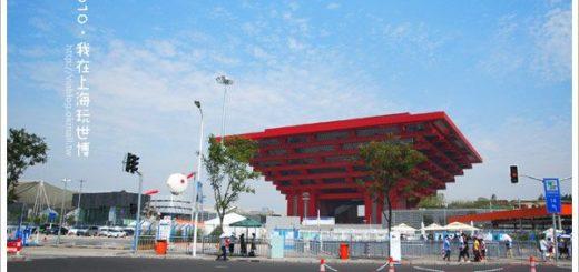 【2010上海世博會】Via帶你玩~浦東A、C片區國家館! @Via's旅行札記-旅遊美食部落格