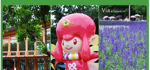 【花博一日遊】via遊花博(上)~從圓山園區開始玩花博! @Via's旅行札記-旅遊美食部落格