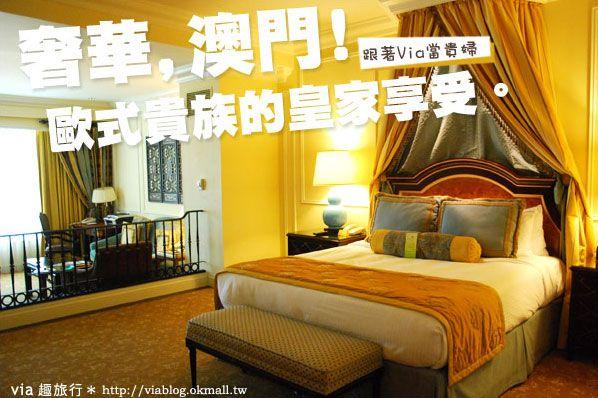 【澳門飯店推薦】澳門威尼斯人酒店~享受奢華的住宿風格! @Via's旅行札記-旅遊美食部落格
