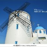 即時熱門文章:【澎湖民宿】遇見秘境~遇見經典浪漫的藍白風地中海民宿!