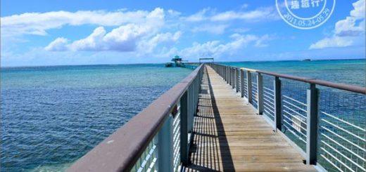 【關島景點】最美的海中展望台~FISH EYE魚之眼展望台 @Via's旅行札記-旅遊美食部落格