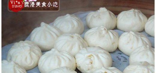 【鹿港老街】鹿港小吃介紹 老成珍肉包 @Via's旅行札記-旅遊美食部落格