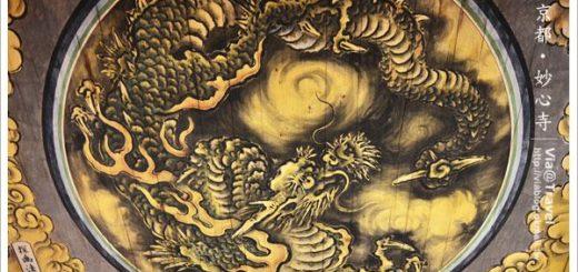 【京都寺廟】京都妙心寺~列為重要文化財的日式寺院! @Via's旅行札記-旅遊美食部落格