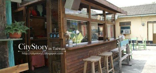 【週末代班格主】台中楓樹社區~來楓葉社區,喝13咖啡 @Via's旅行札記-旅遊美食部落格