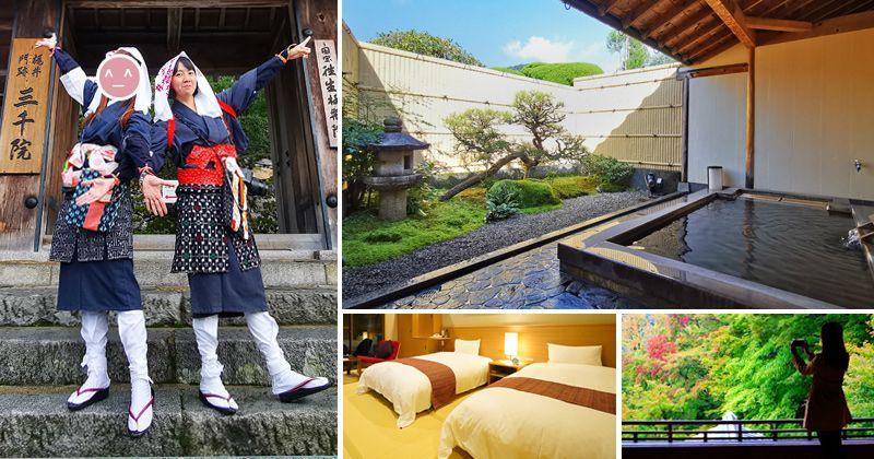 京都大原溫泉》大原之旅~變身大原女!遊訪三千院、寶泉院和入住芹生溫泉旅館來趟精彩的二日小旅行 @Via's旅行札記-旅遊美食部落格