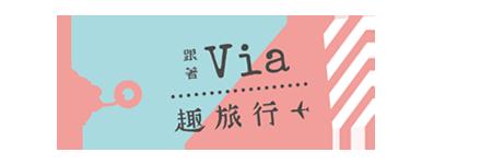 Via's旅行札記-旅遊美食部落格