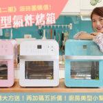 即時熱門文章:【氣炸鍋料理】分享實用氣炸食譜。422韓國美型氣炸烤箱&氣炸鍋~料理也可以很浪漫!