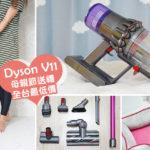即時熱門文章:【吸塵器推薦】Dyson V11吸塵器報到!吸塵+吸塵蟎一機搞定~新一代智能功能更好用!(限時開團中)