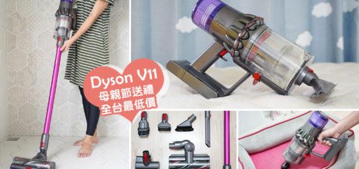 【吸塵器推薦】Dyson V11吸塵器報到!吸塵+吸塵蟎一機搞定~新一代智能功能更好用!(限時開團中) @Via's旅行札記-旅遊美食部落格