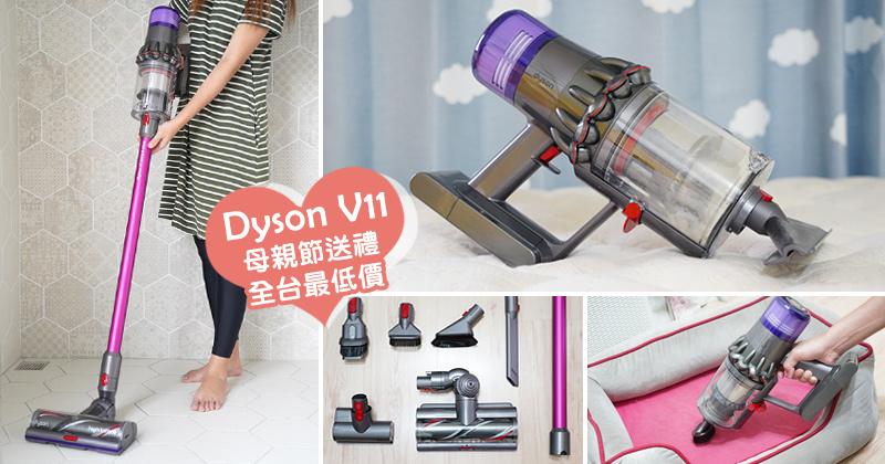 吸塵器推薦》Dyson V11吸塵器報到!吸塵+吸塵蟎一機搞定~新一代智能功能更好用!(限時開團中) @Via's旅行札記-旅遊美食部落格