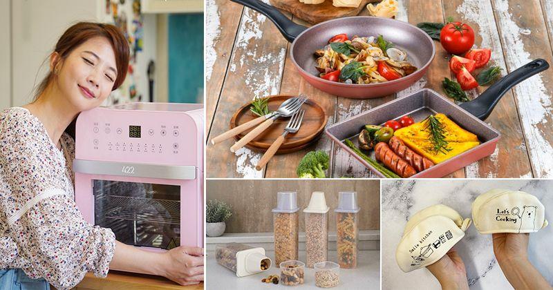 廚房好物限時優惠》韓國422inc品牌年度大檔活動~美型氣炸烤箱&氣炸鍋~限時三天優惠熱烈開跑,大家買起來!! @Via's旅行札記-旅遊美食部落格