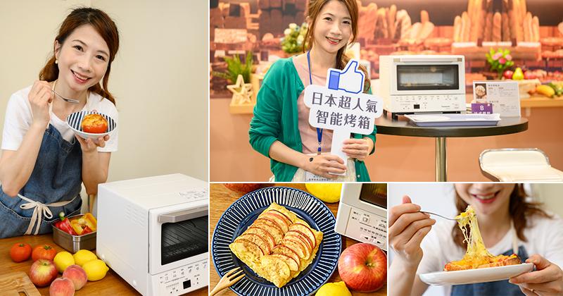 電烤箱推薦》Panasonic新品~日本超人氣智能烤箱NB-DT52,不用預熱,冷凍食品即可開烤! @Via's旅行札記-旅遊美食部落格