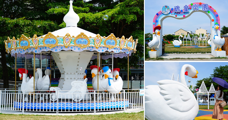 鵝童樂園》雲林親子景點~鵝媽媽主題樂園報到!旋轉木鵝、大白鵝溜滑梯和親子餐廳一起來玩! @Via's旅行札記-旅遊美食部落格