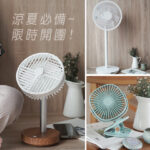 即時熱門文章:【電風扇推薦】小風扇、隨身電風扇、立扇推薦~今夏日本最新款直送!美型電扇這裡挑!
