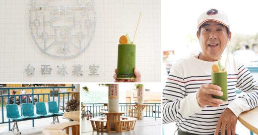【竹山美食】台西冰菓室~最夯打卡點,下午茶甜點這裡吃!懷舊古早味老車站變身文青風冰菓室! @Via's旅行札記-旅遊美食部落格