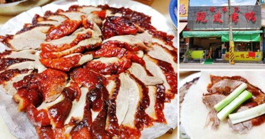 【烤鴨推薦】林福記脆皮烤鴨~南投草屯的人氣烤鴨店!片鴨/炒鴨/包餅皮~這樣吃好幸福! @Via's旅行札記-旅遊美食部落格
