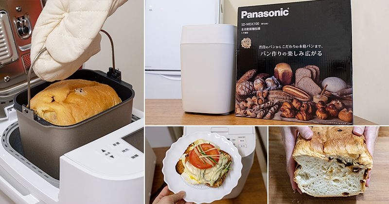 麵包機推薦》Panasonic日本超人氣麵包機 SD-MDX100,烘焙新手也能烤出超讚麵包! @Via's旅行札記-旅遊美食部落格