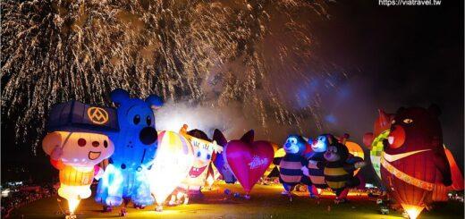 【熱氣球嘉年華】台東熱氣球光雕音樂會~我的首次熱氣球光雕秀!煙火+光雕超精彩!(內含2020熱氣球光雕活動表) @Via's旅行札記-旅遊美食部落格