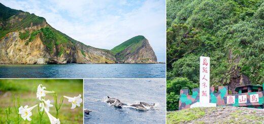 【宜蘭龜山島】頭城龜山島半日遊~登島、繞島、追鯨豚,體驗自然生態與歷史巡禮,新鮮有趣又好玩~~ @Via's旅行札記-旅遊美食部落格