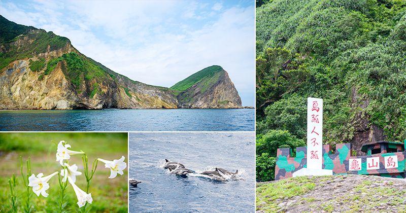 宜蘭龜山島》頭城龜山島半日遊~登島、繞島、追鯨豚,體驗自然生態與歷史巡禮,新鮮有趣又好玩~~ @Via's旅行札記-旅遊美食部落格