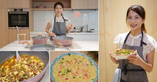 【家常菜料理】分享實用菜譜。韓國NEOFLAM美型鍋具~夢幻色彩,天天做菜好心情! @Via's旅行札記-旅遊美食部落格