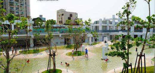 【台南親子景點】河樂廣場The Spring~免費開放親子戲水公園!請來荷蘭團隊打造的白色系親水公園 @Via's旅行札記-旅遊美食部落格