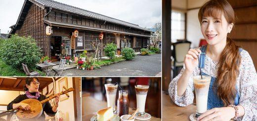 【宜蘭老宅咖啡館】田塬藝文咖啡館~日式老宅咖啡店,喝咖啡聽歌仔戲,一起溫習老台灣! @Via's旅行札記-旅遊美食部落格