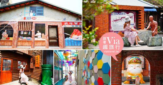 【宜蘭頭城老街】頭城景點推薦~土地公扭蛋機、懷舊3D彩繪牆、超好拍藝術巷…精彩老街玩不完! @Via's旅行札記-旅遊美食部落格