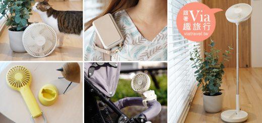 【風扇推薦】最新日本PRISMATE美型實用風扇團~限時團購:隨身小風扇推薦!停電、外出都好用! @Via's旅行札記-旅遊美食部落格