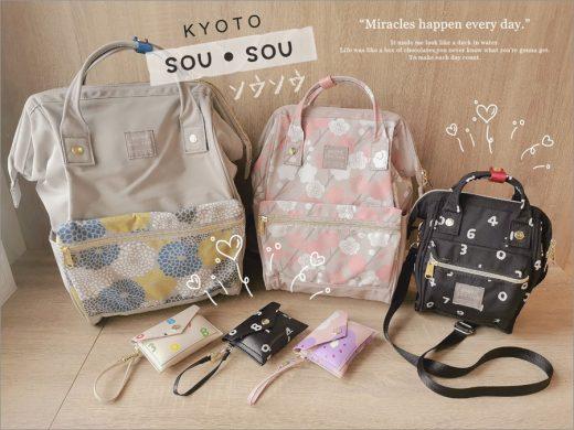 【日貨連線開箱】日本人氣包包品牌~日本SOU・SOU聯名款包包&Legato Largo新品團 @Via's旅行札記-旅遊美食部落格