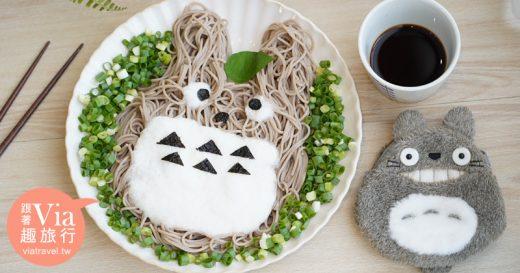 【親子料理】龍貓蕎麥麵~好療癒!超簡單食譜作法教學,媽媽們快學起來! @Via's旅行札記-旅遊美食部落格