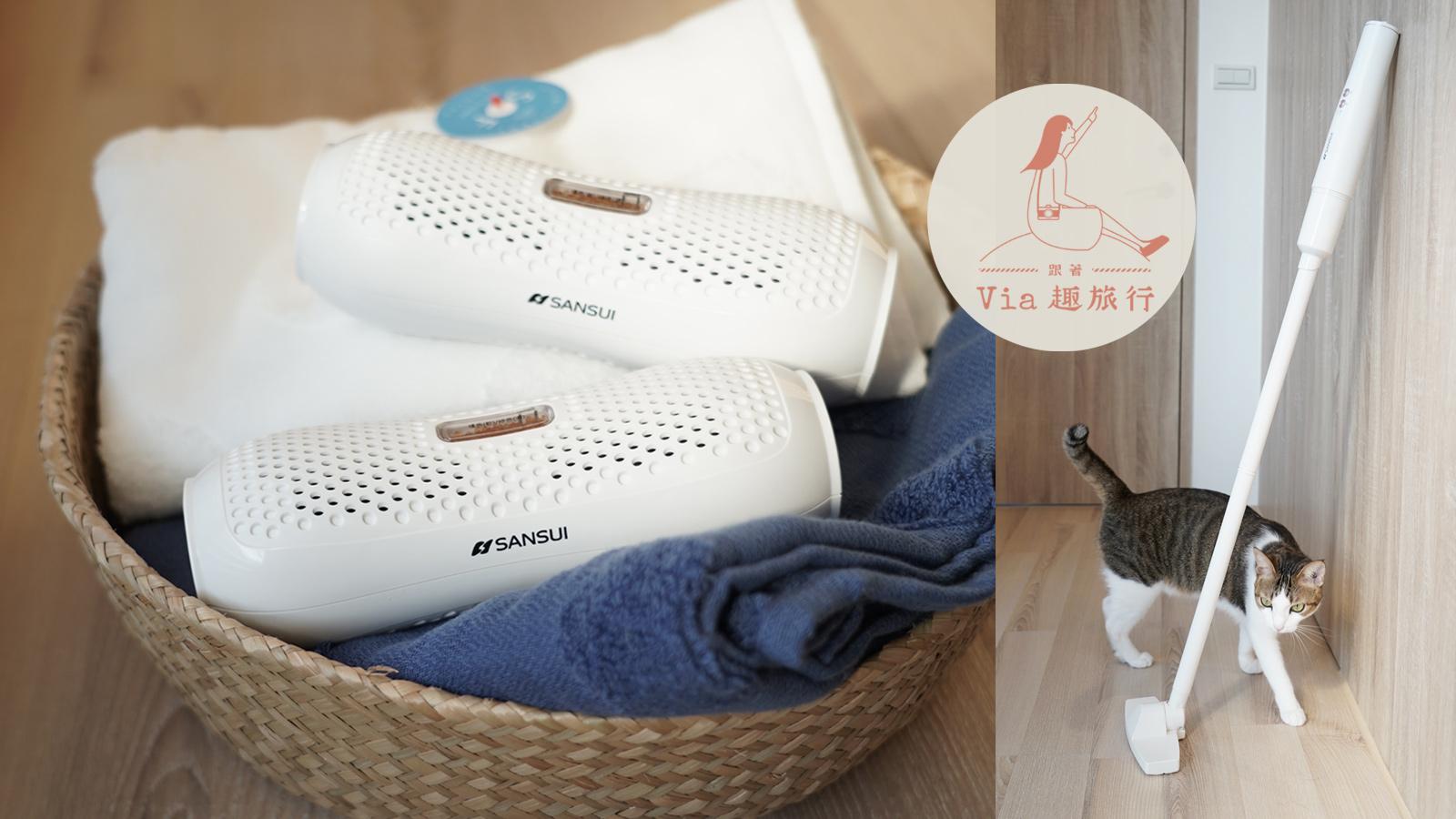 日本山水》山水家居團~輕淨吸無線吸塵器+小綠能除濕器報到! @Via's旅行札記-旅遊美食部落格