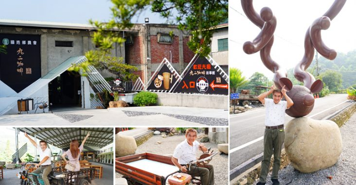 國姓景點》九二咖啡故事館~舊農會倉庫改造,充滿復古味好拍又好玩! @Via's旅行札記-旅遊美食部落格